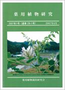 会報誌「薬用植物研究」